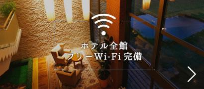 ホテル全館フリーwi-fi