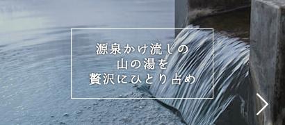 源泉掛け流しの山の湯