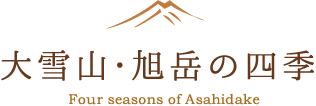 大雪山・旭岳の四季-Four seasons of Asahidake-