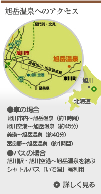 札幌・旭川・ホテル 無料送迎バス 直行便毎日運行!