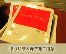 ほうじ茶&緑茶をご用意